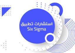 استشارات تطبيق six sigma