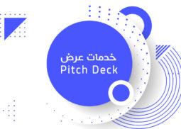 خدمات عرض pitch deck