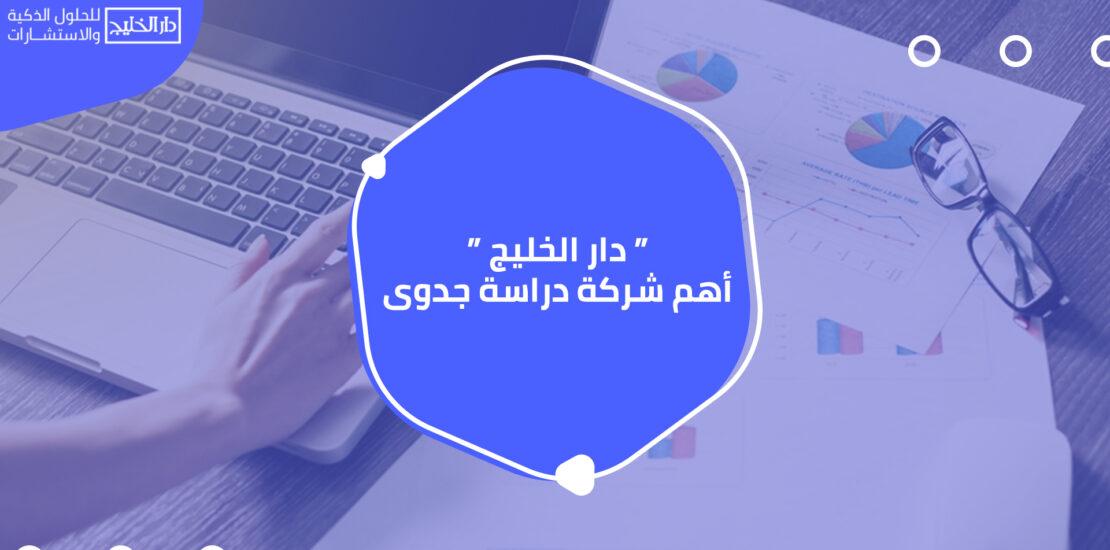 دار الخليج أهم شركة دراسة جدوى