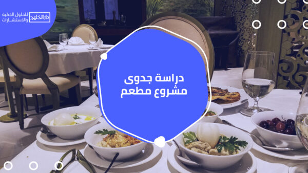 دراسة جدوى مشروع مطعم