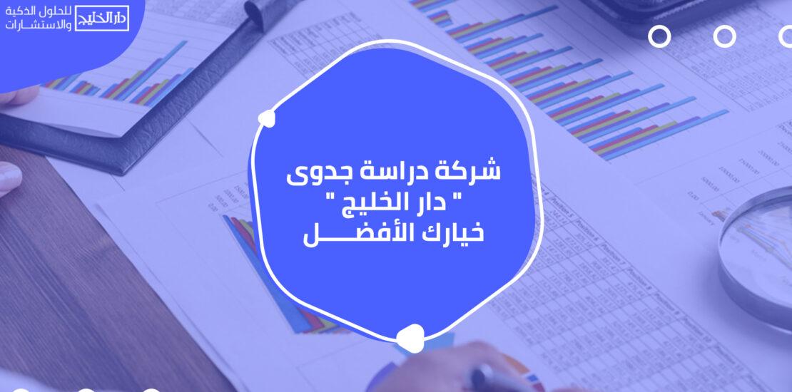 شركة دراسة جدوى دار الخليج خيارك الأفضل