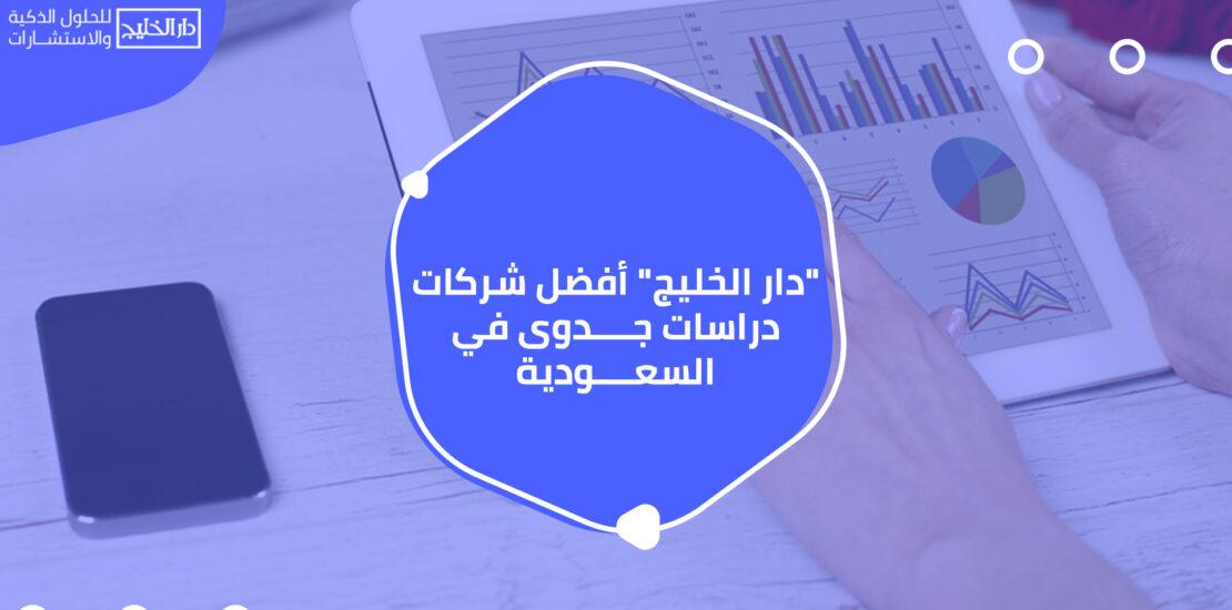 """""""دار الخليج"""" أفضل شركات دراسات جدوى في السعودية"""