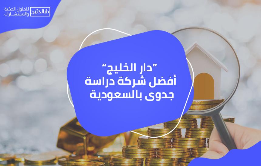"""""""دار الخليج"""" أفضل شركة دراسة جدوى بالسعودية"""