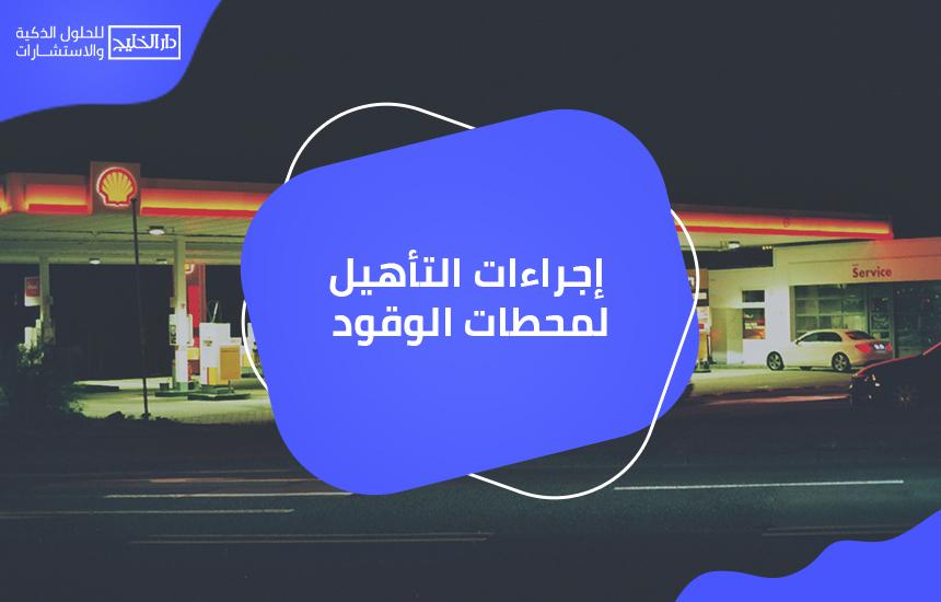 إجراءات التأهيل لمحطات الوقود