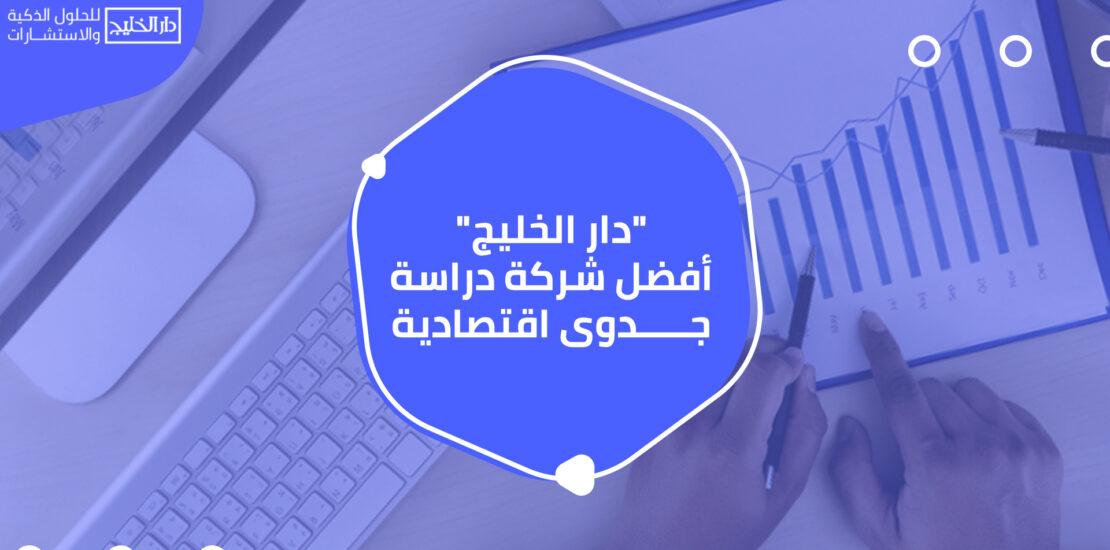 دار الخليج أفضل شركة دراسة جدوى اقتصادية