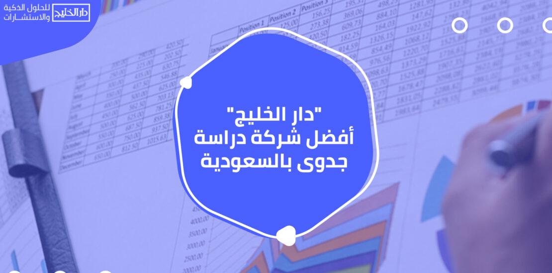 دار الخليج أفضل شركة دراسة جدوى بالسعودية