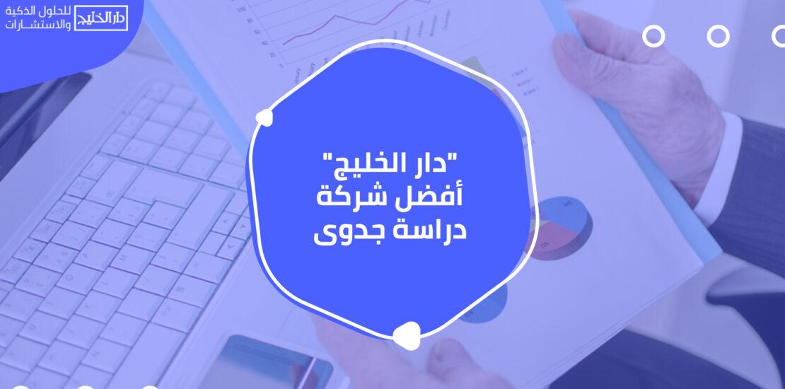 دار الخليج أفضل شركة دراسة جدوى