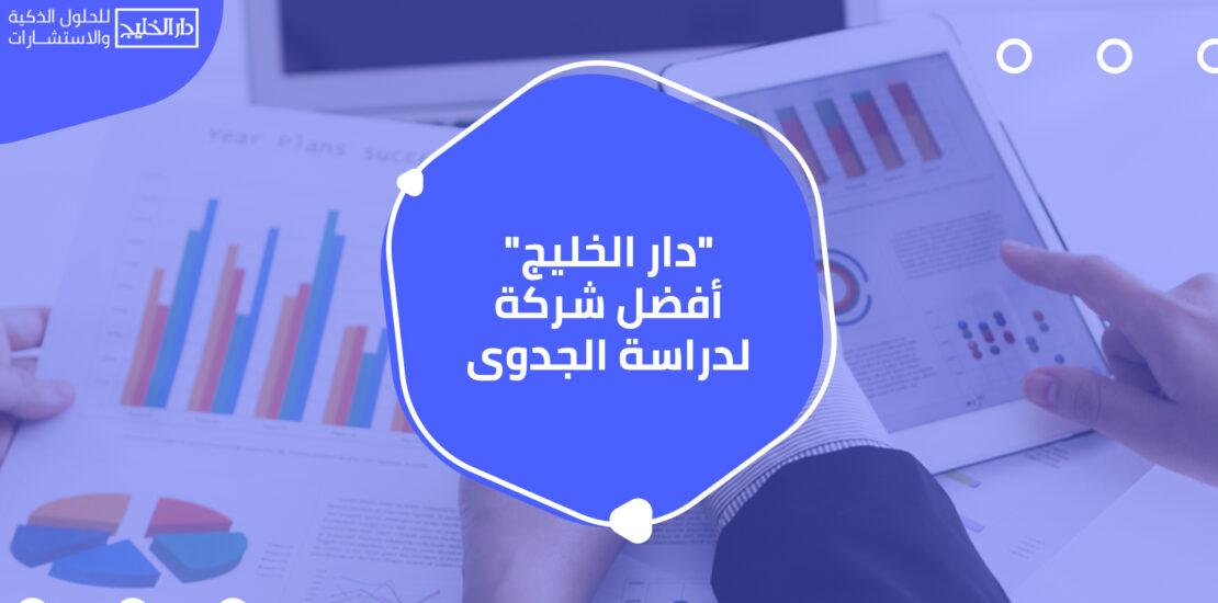 دار الخليج أفضل شركة لدراسة الجدوى