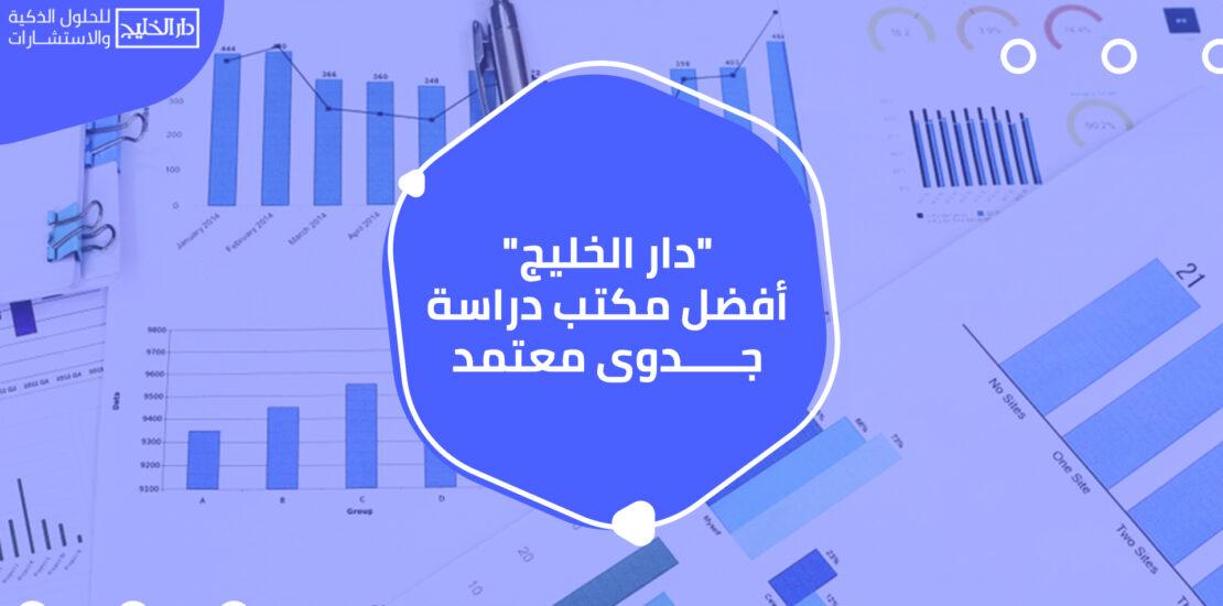 دار الخليج أفضل مكتب دراسة جدوى معتمد