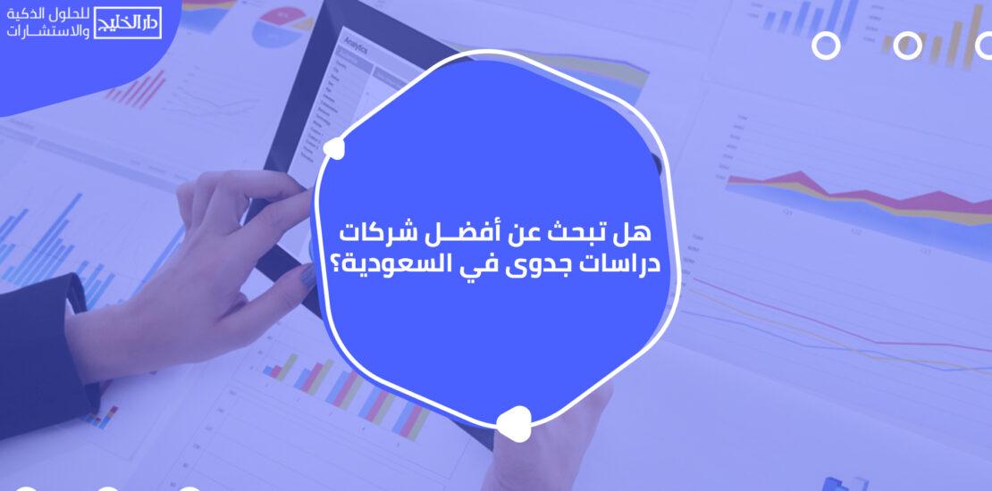 أفضل شركات دراسات جدوى في السعودية