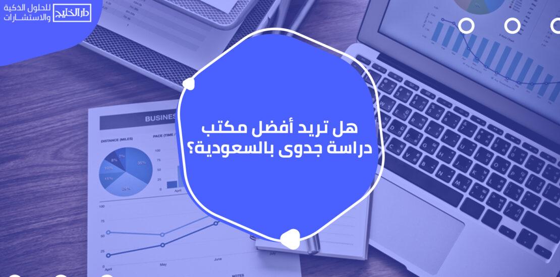 هل تريد أفضل مكتب دراسة جدوى بالسعودية؟