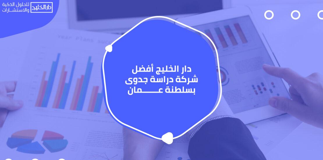 أفضل شركة دراسة جدوى بسلطنة عمان