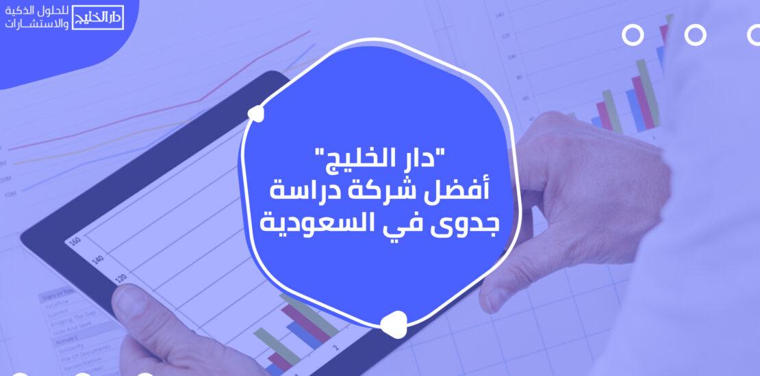 دار الخليج أفضل شركة دراسة جدوى في السعودية