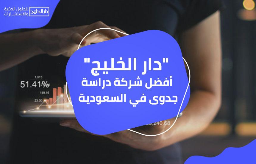 """""""دار الخليج"""" أفضل شركة دراسة جدوى في السعودية"""