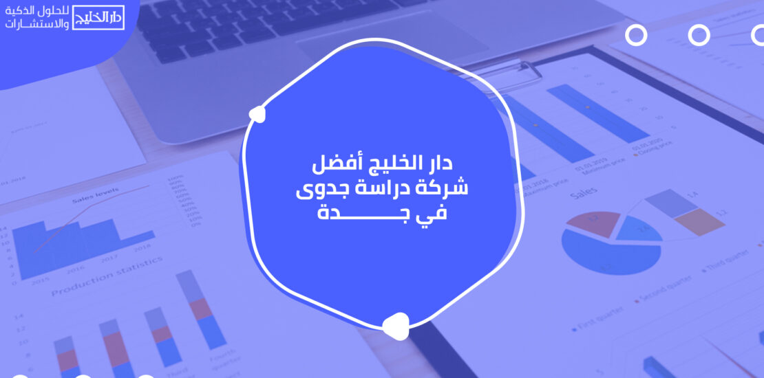 أفضل شركة دراسة جدوى في جدة