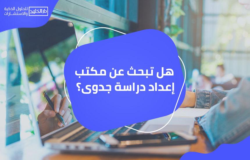 هل تبحث عن مكتب إعداد دراسة جدوى؟