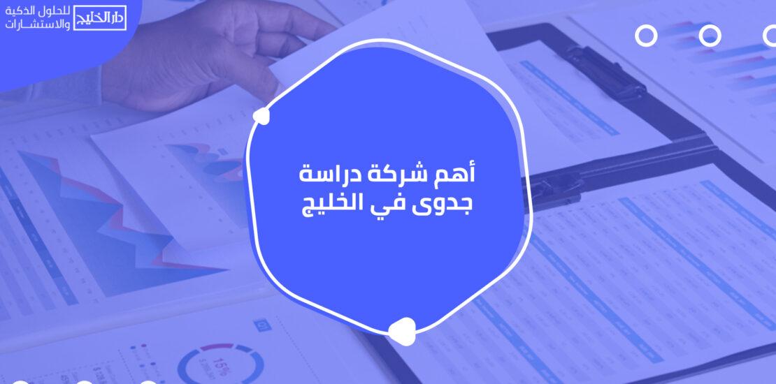 أهم شركة دراسة الجدوى في الخليج