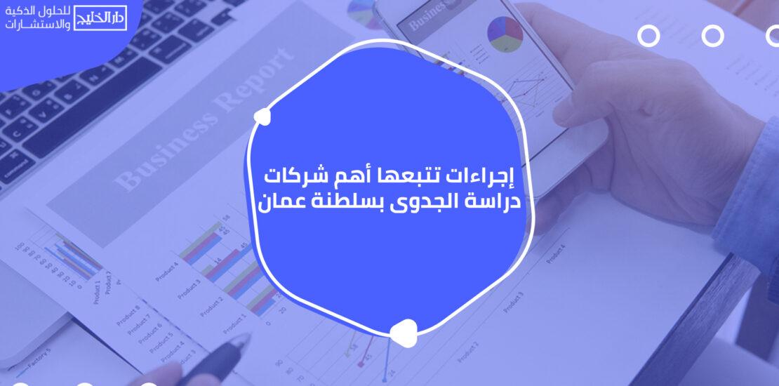أهم شركات دراسة الجدوى بسلطنة عمان