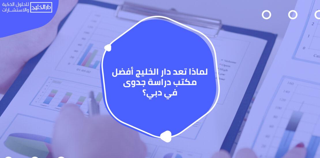 أفضل مكتب دراسة جدوى في دبي