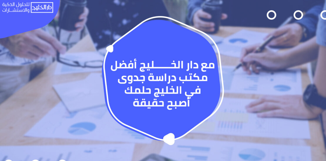 مع دار الخليج أفضل مكتب دراسة جدوى في الخليج حلمك أصبح حقيقة