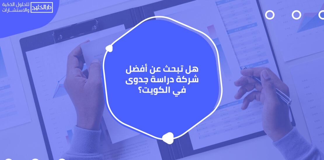 أفضل شركة دراسة جدوى في الكويت