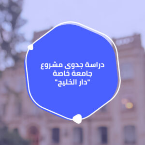 دراسة جدوى مشروع جامعة خاصة دار الخليج