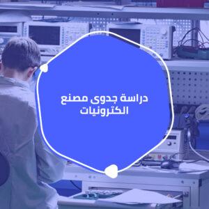 دراسة جدوى مصنع الكترونيات