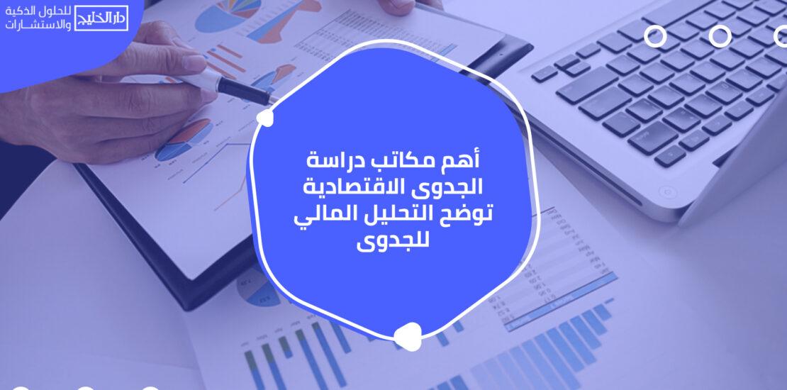 أهم مكاتب دراسة الجدوى الاقتصادية توضح التحليل المالي للجدوى