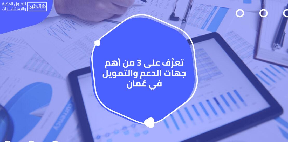 أهم جهات الدعم والتمويل في عُمان