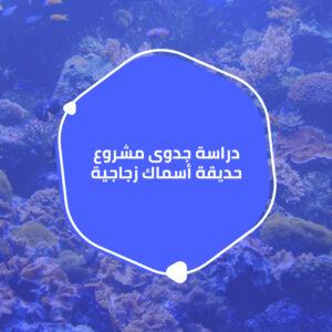 دراسة جدوى مشروع حديقة أسماك زجاجية