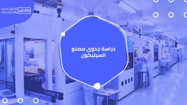 دراسة جدوى مصنع السيليكون