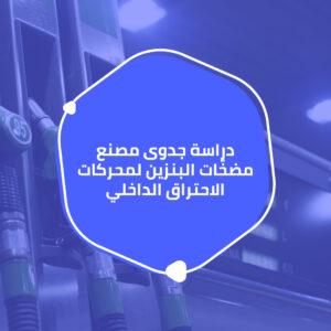 دراسة جدوى مصنع مضخَّات البنزين لمحركات الاحتراق الداخلي