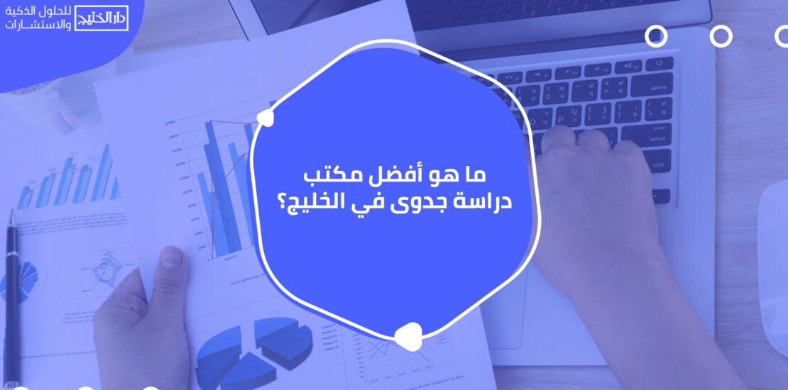 ما هو أفضل مكتب دراسة جدوى في الخليج؟