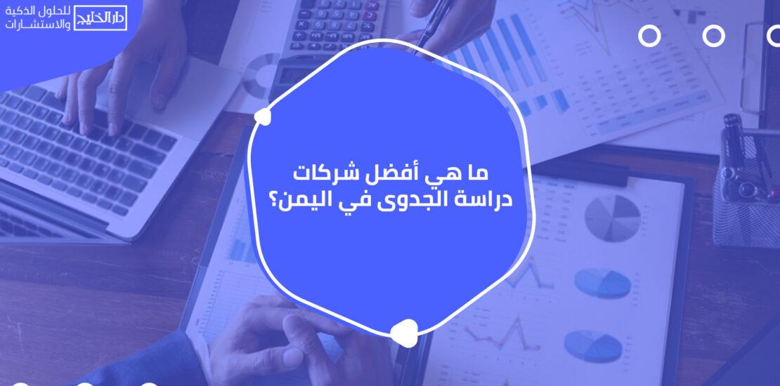 ما هي أفضل شركات دراسة الجدوى في اليمن؟