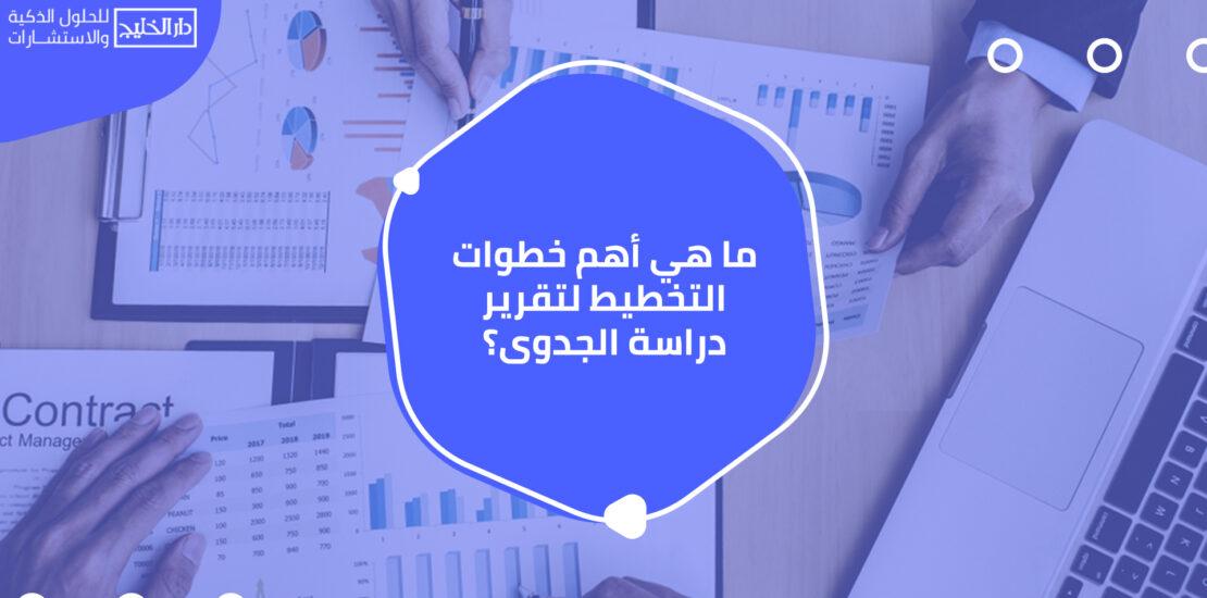 أفضل شركة دراسة جدوى بالكويت