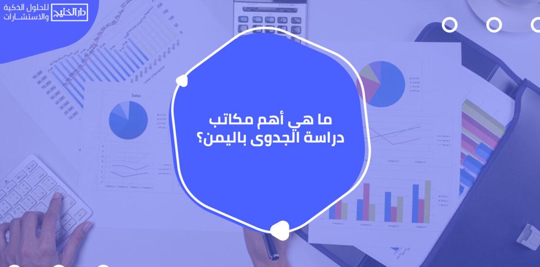 ما هي أهم مكاتب دراسة الجدوى باليمن؟