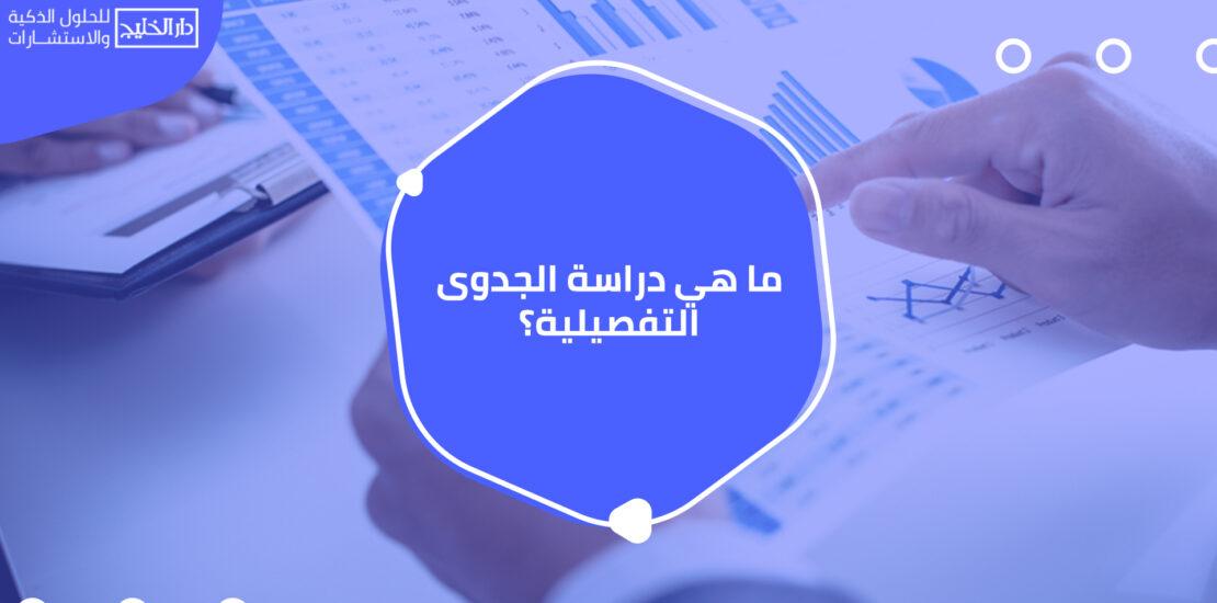 أفضل مكاتب دراسات الجدوى في جدة