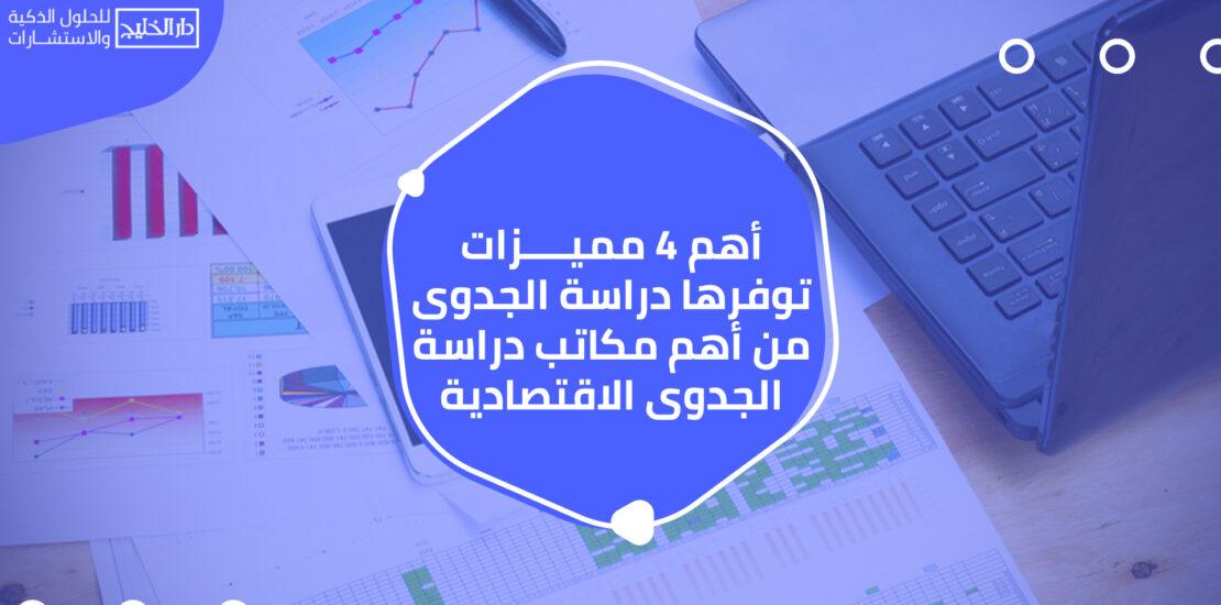 أهم مكاتب دراسة الجدوى الاقتصادية