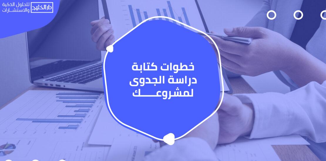 أهم مكاتب دراسات جدوى في ليبيا