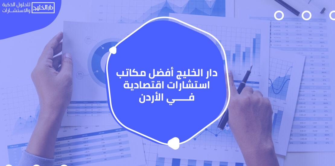 أفضل مكاتب استشارات اقتصادية في الأردن