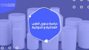 دراسة جدوى العلب الدوائية والغذائية