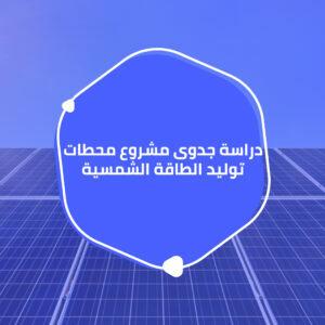 دراسة جدوى محطات توليد الطاقة الشمسية