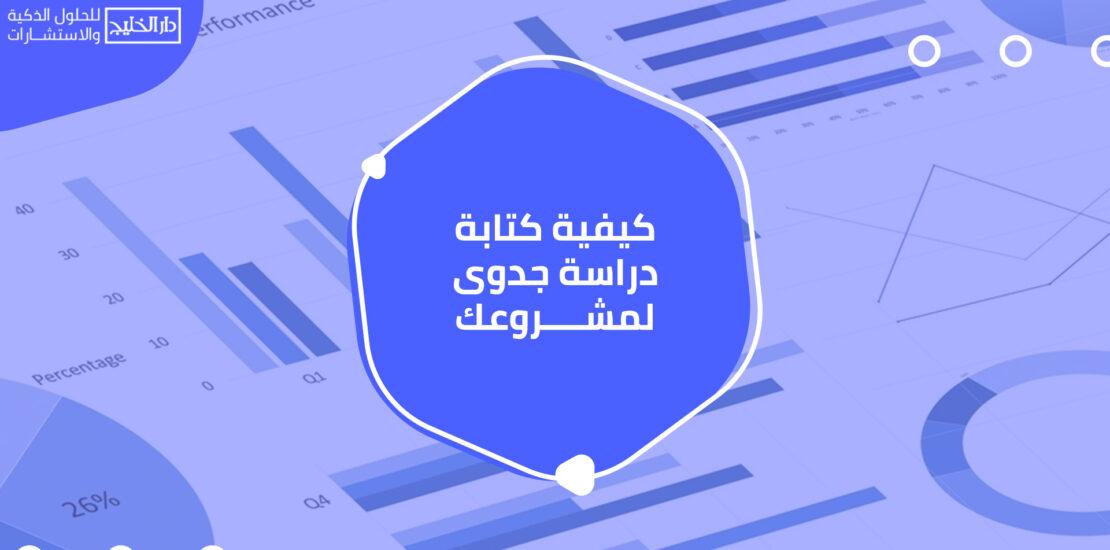 أفضل مكتب دراسات جدوى في ليبيا