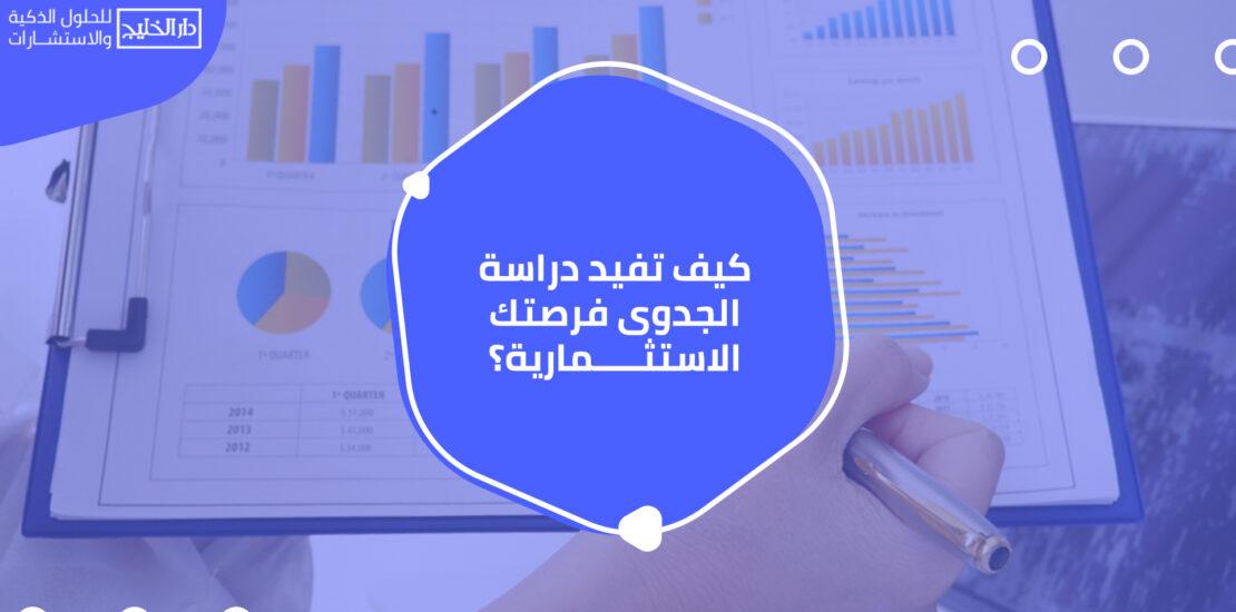 أفضل مكاتب دراسات الجدوى في الأردن