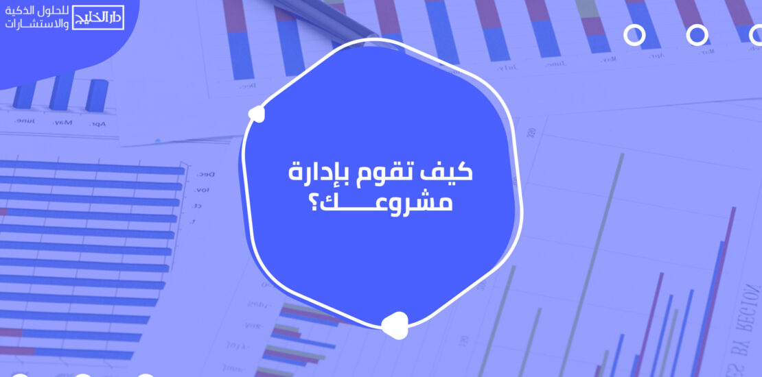 أفضل شركات دراسة جدوى في ليبيا