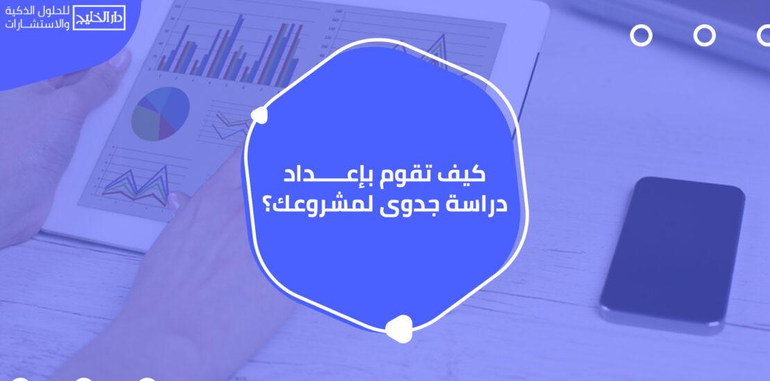 أفضل شركات دراسات جدوى في ليبيا