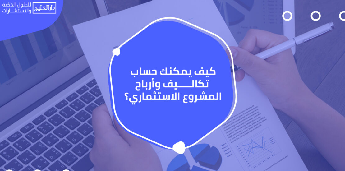 أفضل شركة دراسة جدوى في الأردن