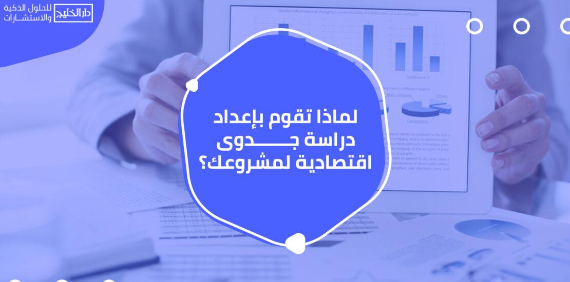 أفضل شركة استشارات اقتصادية في ليبيا