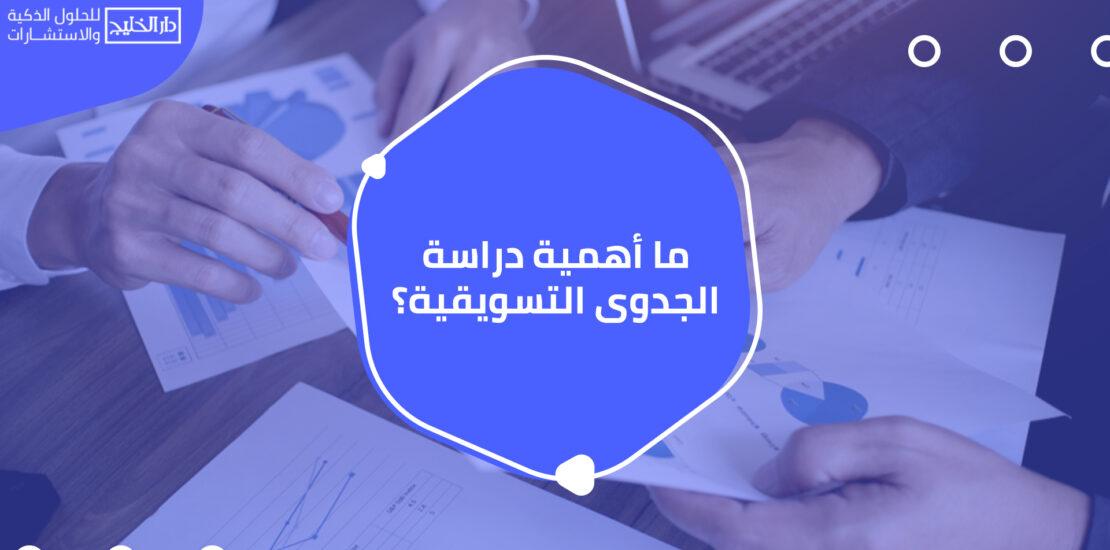 أفضل شركة دراسة جدوى في دبي