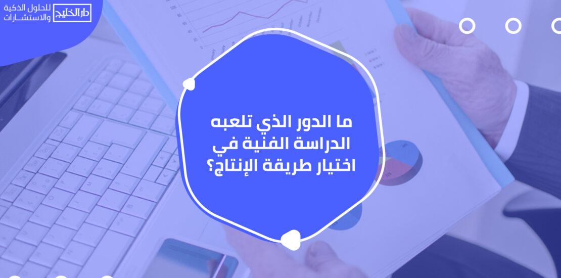 أهم شركة استثمار في الأردن